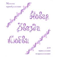 Музыка преображения «НОВАЯ ЗВЕЗДА ЛЮБВИ»
