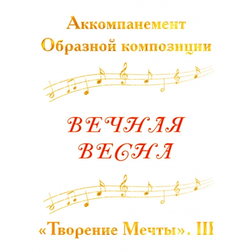 Аккомпанемент Образной композиции «ВЕЧНАЯ ВЕСНА». CD