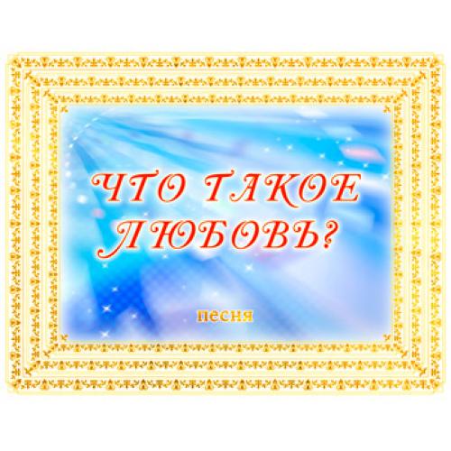 """Песня """"ЧТО ТАКОЕ ЛЮБОВЬ?"""". CD"""