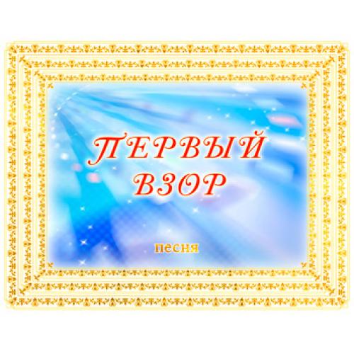 """Песня """"ПЕРВЫЙ ВЗОР"""". CD"""