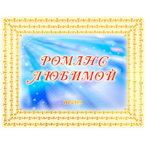 """Песня """"РОМАНС ЛЮБИМОЙ"""". CD"""
