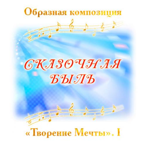 """Образная композиция """"СКАЗОЧНАЯ БЫЛЬ"""". CD"""