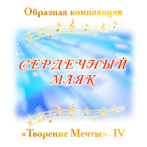 """Образная композиция """"СЕРДЕЧНЫЙ МАЯК"""". CD"""