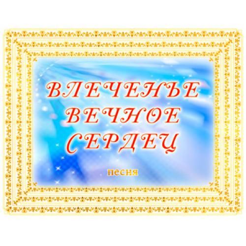 """Песня """"ВЛЕЧЕНЬЕ ВЕЧНОЕ СЕРДЕЦ"""". CD"""
