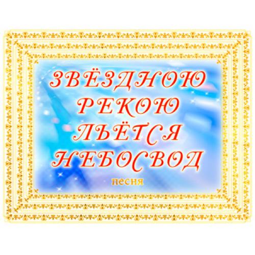 """Песня """"ЗВЁЗДНОЮ РЕКОЮ ЛЬЁТСЯ НЕБОСВОД"""". CD"""