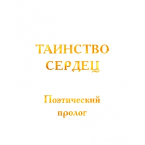 """ТАИНСТВО СЕРДЕЦ. Поэтический пролог"". DVD"