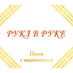 """Песня """"РУКА В РУКЕ"""", с видеотекстом. DVD"""