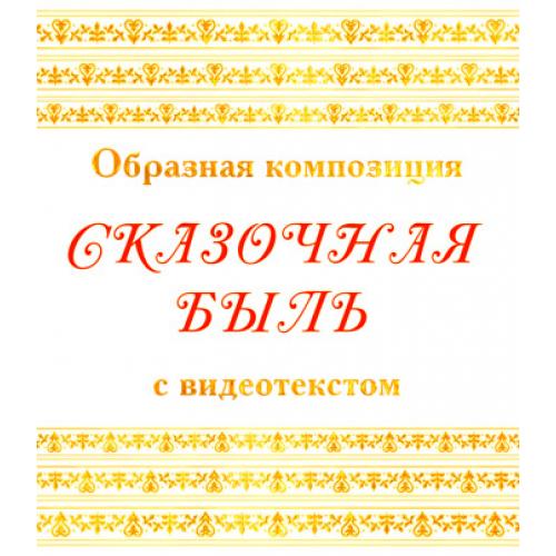 """Образная композиция """"СКАЗОЧНАЯ БЫЛЬ"""", с видеотекстом. DVD"""