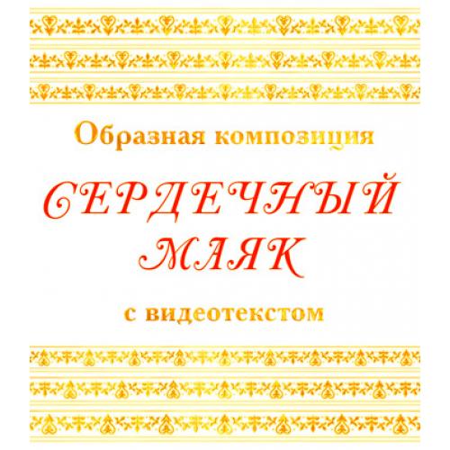 """Образная композиция """"СЕРДЕЧНЫЙ МАЯК"""", с видеотекстом. DVD"""