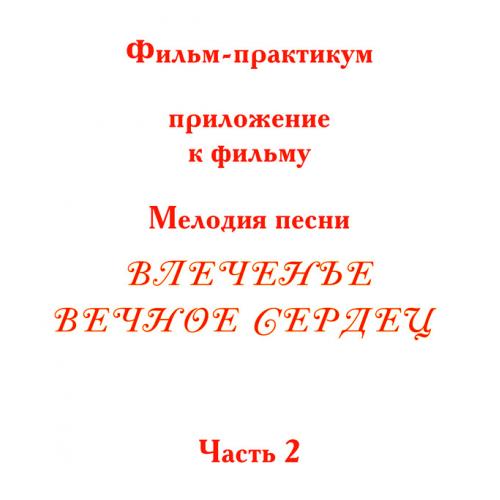 """Мелодия песни """"ВЛЕЧЕНЬЕ ВЕЧНОЕ СЕРДЕЦ"""". Фильм-практикум. Часть 2 (3)"""