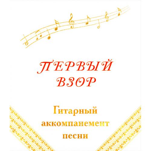 """Гитарный аккомпанемент песни """"ПЕРВЫЙ ВЗОР"""""""