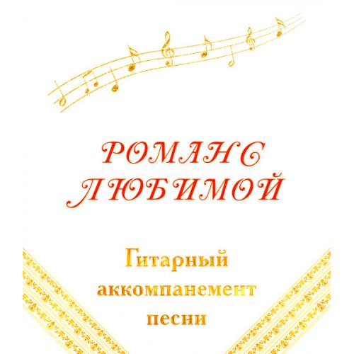 """Гитарный аккомпанемент песни """"РОМАНС ЛЮБИМОЙ"""""""