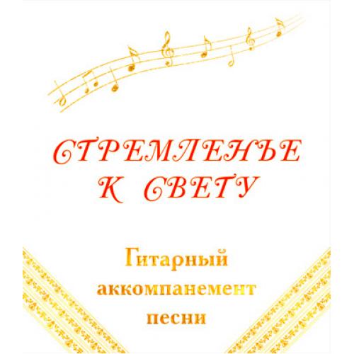 """Гитарный аккомпанемент песни """"СТРЕМЛЕНЬЕ К СВЕТУ"""""""