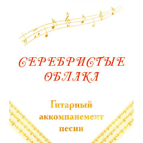 """Гитарный аккомпанемент песни """"СЕРЕБРИСТЫЕ ОБЛАКА"""""""