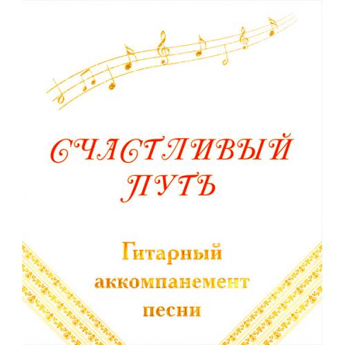 """Гитарный аккомпанемент песни """"СЧАСТЛИВЫЙ ПУТЬ"""""""