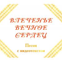 """Песня """"ВЛЕЧЕНЬЕ ВЕЧНОЕ СЕРДЕЦ"""", с видеотекстом"""