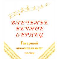 """Гитарный аккомпанемент песни """"ВЛЕЧЕНЬЕ ВЕЧНОЕ СЕРДЕЦ"""""""