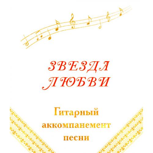 """Гитарный аккомпанемент песни """"ЗВЕЗДА ЛЮБВИ"""""""