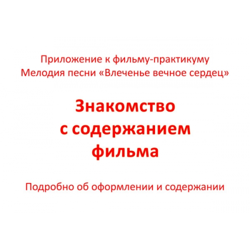 """Приложение к фильму-практикуму """"ВЛЕЧЕНЬЕ ВЕЧНОЕ СЕРДЕЦ"""""""