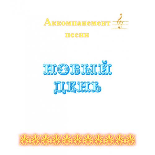 Аккомпанемент песни «НОВЫЙ ДЕНЬ». CD