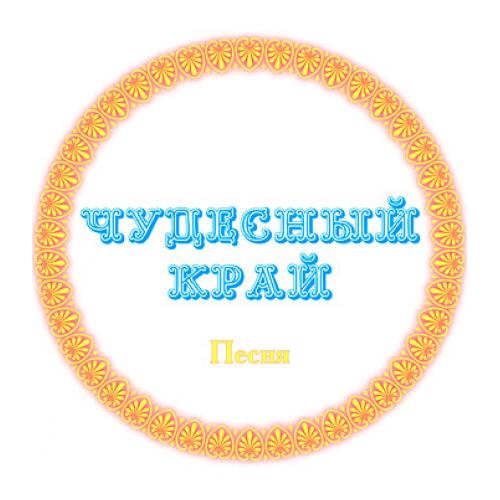 """Песня """"ЧУДЕСНЫЙ КРАЙ"""". CD"""