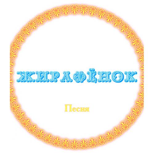 "Песня ""ЖИРАФЁНОК"". CD"