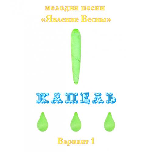 """Мелодия песни """"ЯВЛЕНИЕ ВЕСНЫ. КАПЕЛЬ"""", выпуск 3. Вариант 1. CD"""