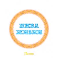 """Песня """"НИВА ЖИЗНИ"""" (выпуск 2). CD"""