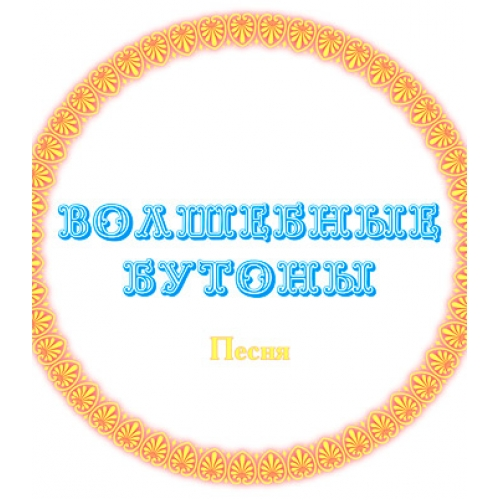 """Песня """"ВОЛШЕБНЫЕ БУТОНЫ"""" (выпуск 2)"""