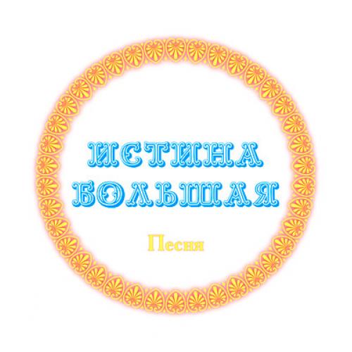 """Песня """"ИСТИНА БОЛЬШАЯ"""". CD"""