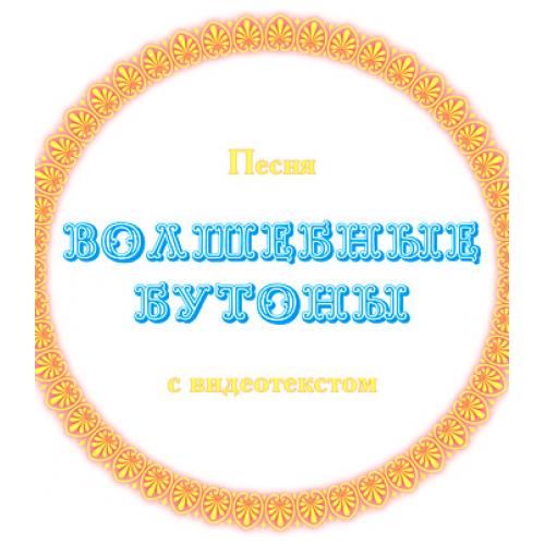 """Песня """"ВОЛШЕБНЫЕ БУТОНЫ"""", с видеотекстом (выпуск 2)"""