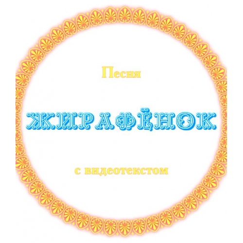 """Песня """"ЖИРАФЁНОК"""", с видеотекстом. DVD"""