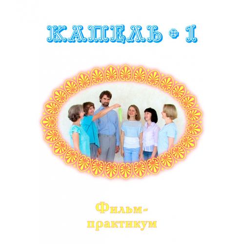 Фильм-практикум «КАПЕЛЬ 1»