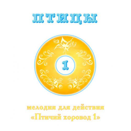 """Мелодия для действия """"ПТИЧИЙ ХОРОВОД 1"""". CD"""