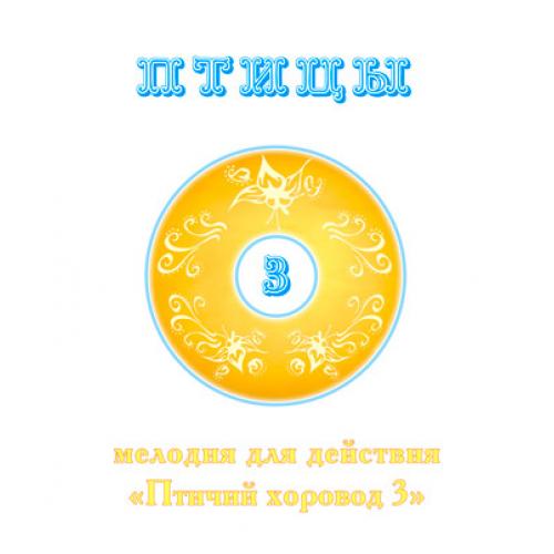 """Мелодия для действия """"ПТИЧИЙ ХОРОВОД 3"""". CD"""