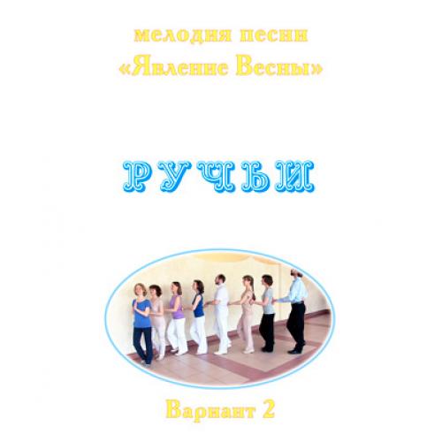"""Мелодия песни """"ЯВЛЕНИЕ ВЕСНЫ. РУЧЬИ"""", вариант 2. CD"""