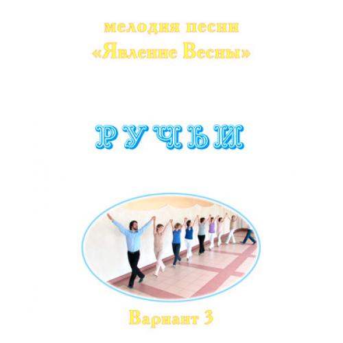 """Мелодия песни """"ЯВЛЕНИЕ ВЕСНЫ. РУЧЬИ"""", вариант 3. CD"""