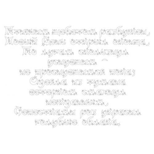 Набор Открыток-раскрасок с текстом песни «НОВЫЙ ДЕНЬ». Приложение к фильму с видеотекстом