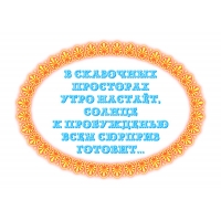 Цветная открытка «В СКАЗОЧНЫХ ПРОСТОРАХ...»