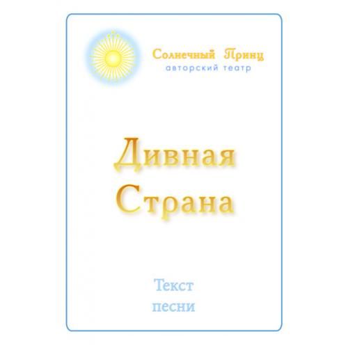 """Текст песни """"ДИВНАЯ СТРАНА"""""""