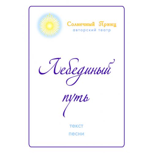 """Текст песни """"ЛЕБЕДИНЫЙ ПУТЬ"""""""