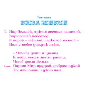 Открытка с текстом песни «НИВА ЖИЗНИ»