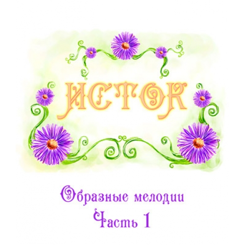 """Аудиоальбом """"ИСТОК. Образные мелодии"""", часть 1"""