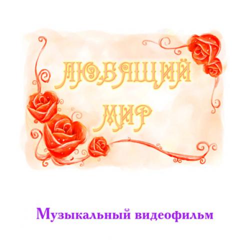 """Муз. фильм """"ЛЮБЯЩИЙ МИР"""", выпуск 3. DVD"""