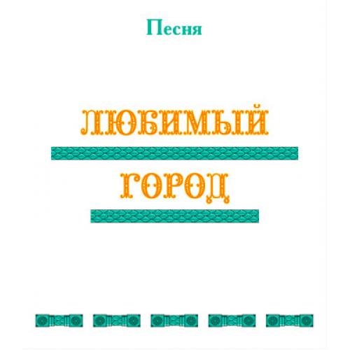 """Песня """"ЛЮБИМЫЙ ГОРОД"""". CD"""