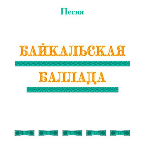 """""""БАЙКАЛЬСКАЯ БАЛЛАДА"""". CD"""