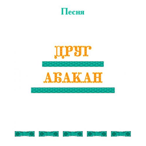 "Песня ""ДРУГ АБАКАН"". CD"