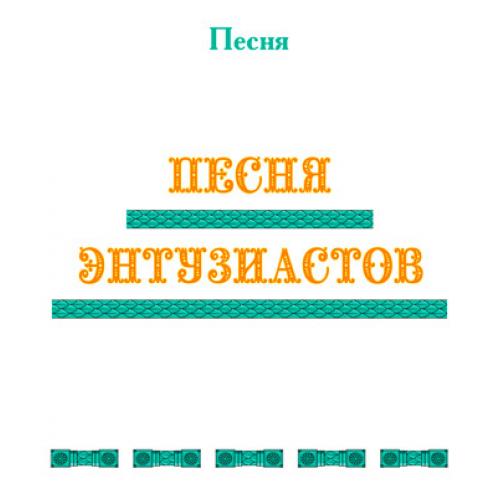 """""""ПЕСНЯ ЭНТУЗИАСТОВ"""". CD"""