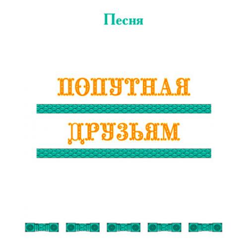 """Песня """"ПОПУТНАЯ ДРУЗЬЯМ"""". CD"""