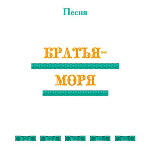 """Песня """"БРАТЬЯ-МОРЯ"""". CD"""